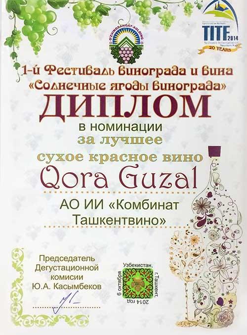 За лучшее сухое красное вино Кора Гузал