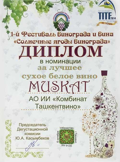 За лучшее сухое белое вино Мускат
