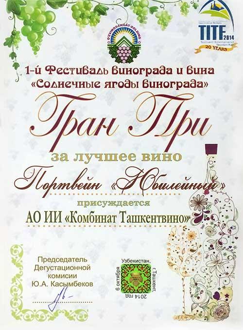 За лучшее вино Портвейн Юбилейный