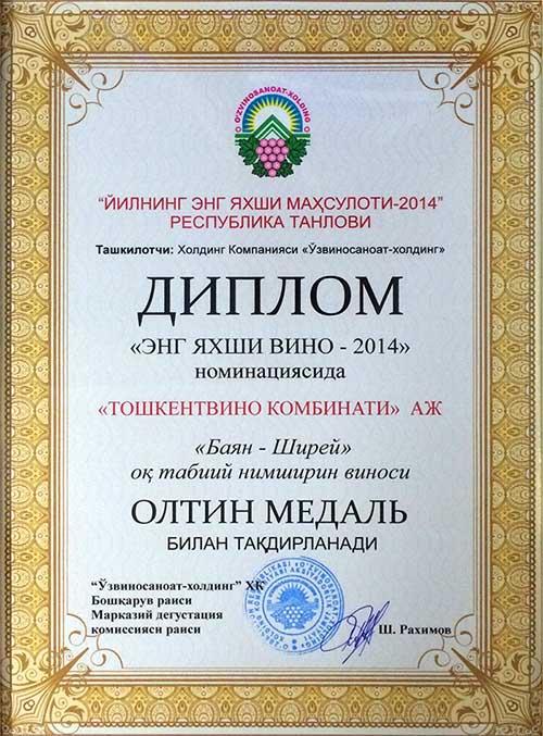 Золотая медаль за вино Баян Ширей