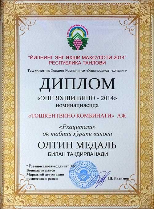 Золотая медаль за вино Ркацители