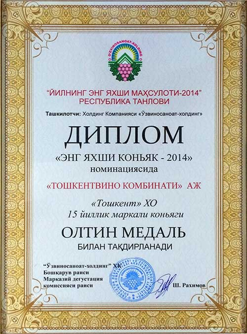 Золотая медаль за коньяк Тошкент ХО 15 лет выдержки