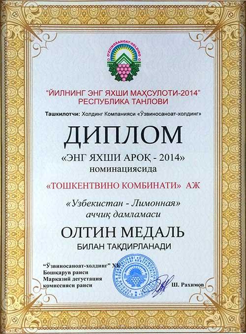 Золотая медаль за ликёро-водочное изделие Узбекистан лимонная