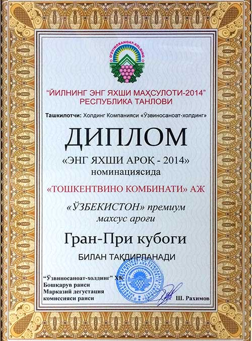 Кубог Гран-При за водку Узбекистан