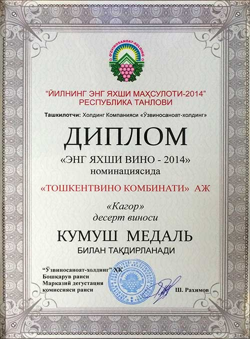 Серебряная медаль за водку Ок чой