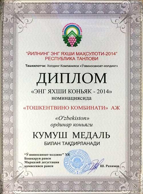 Серебряная медаль за коньяк Узбекистан