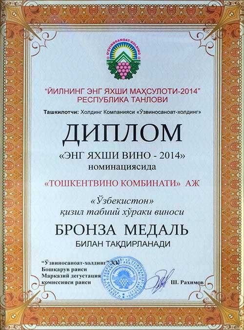 Бронзовая медаль за вино Узбекистан