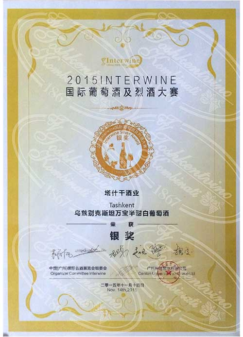 Interwine Вино Тошкент - Китай 2015г.