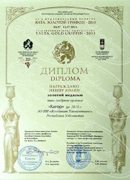 Золотая медаль за вино Кагор - Ялта, Золотой грифон 2015