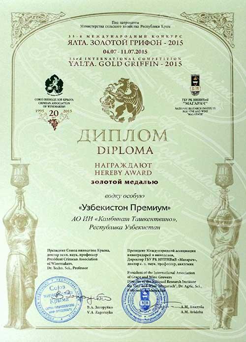 Золотая медаль за водку Узбекистон Премиум - Ялта, Золотой грифон 2015