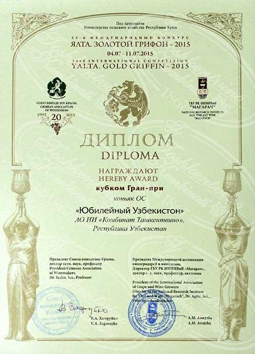 Кубок Гран-При за коньяк Юбилейный Узбекистон - Ялта, Золотой грифон 2015
