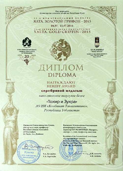 Серебряная медаль за вино Тохир и Зухра - Ялта, Золотой грифон 2015