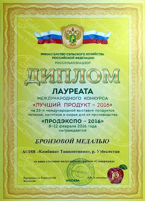 Бронзовая медаль за Вино Самарканд - Продэкспо 2016