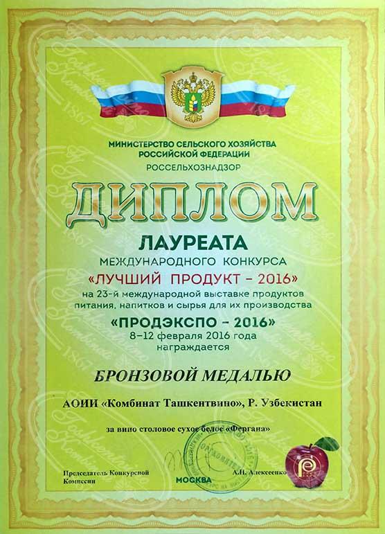Бронзовая медаль за Вино Фергана - Продэкспо 2016
