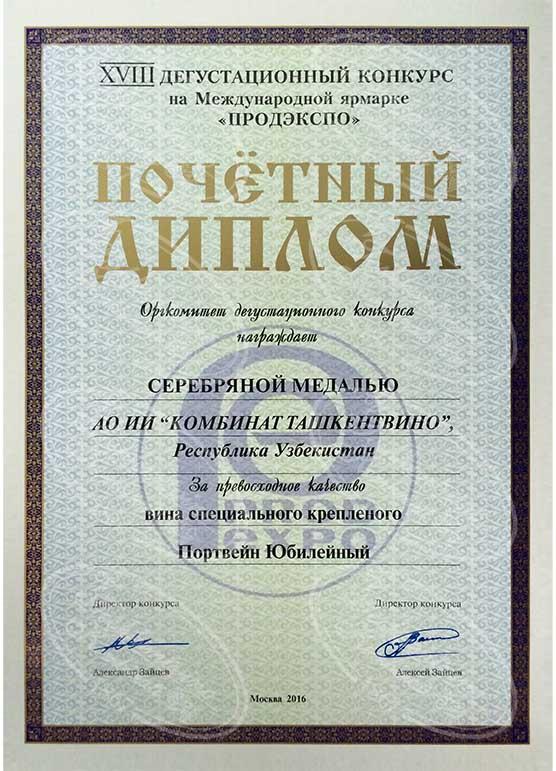 Серебряная медаль за вино Портвейн Юбилейный - Продэкспо 2016