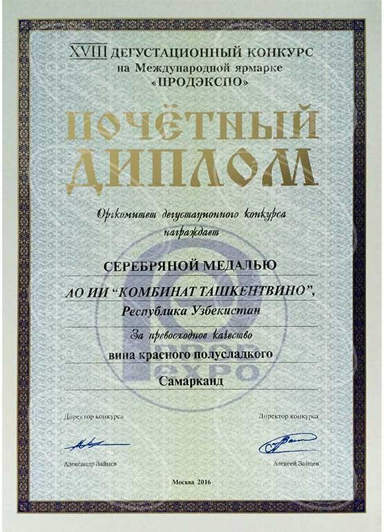 Серебряная медаль за вино Самарканд - Продэкспо 2016