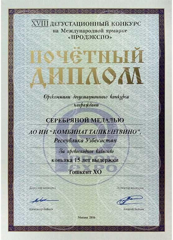 Серебряная медаль за коньяк Тошкент ХО 15 лет выдержки - Продэкспо 2016