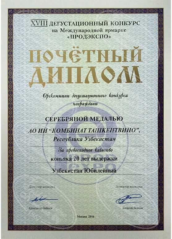Серебряная медаль за коньяк Узбекистан Юбилейный 20 лет выдержки - Продэкспо 2016