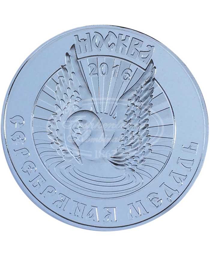 Серебряная медаль - Москва 2016