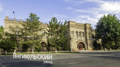 Завод «Комбинат Ташкентвино» в г.Янгиюль: