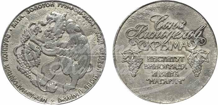 Серебряная медаль, Золотой грифон - Ялта 2004