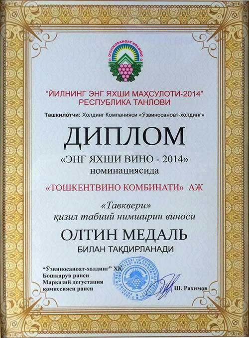 Золотая медаль за вино Тавквери