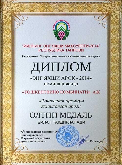 Золотая медаль за водку Тошкент