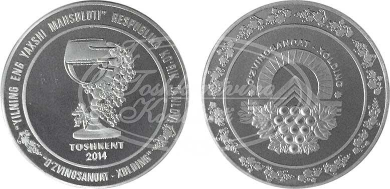 Серебряная медаль за самый лучший продукт 2014г.