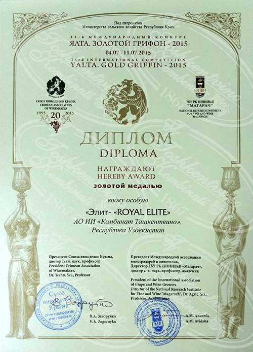 Золотая медаль за водку Royal Elite - Ялта, Золотой грифон 2015