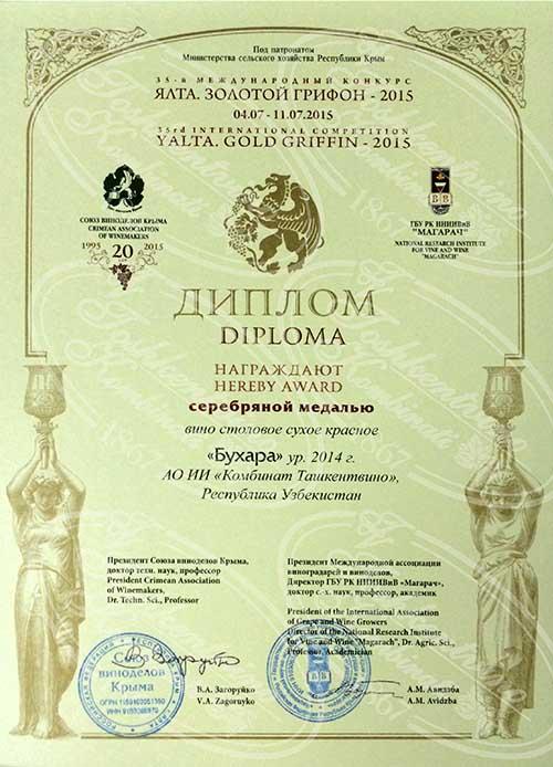 Серебряная медаль за вино Бухара - Ялта, Золотой грифон 2015