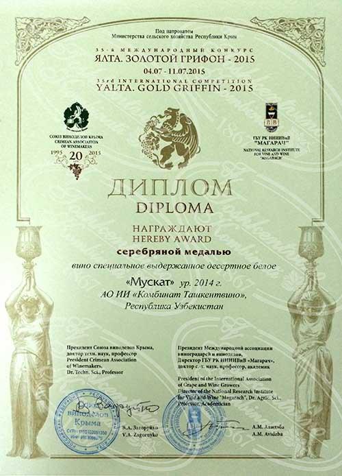 Серебряная медаль за вино Мускат - Ялта, Золотой грифон 2015