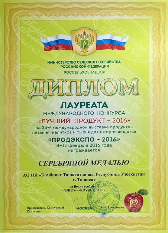 Серебряная медаль за водку Royal Elite - Продэкспо 2016
