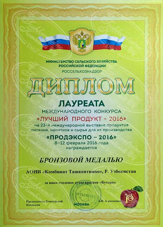 Бронзовая медаль за Вино Бухара - Продэкспо 2016