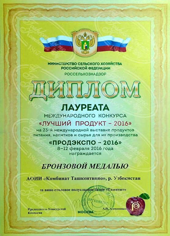 Бронзовая медаль за Вино Ташкент - Продэкспо 2016