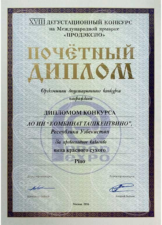 Диплом конкурса за вино Pino - Продэкспо 2016