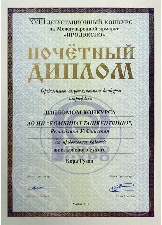 Диплом конкурса за вино Кора Гузал - Продэкспо 2016