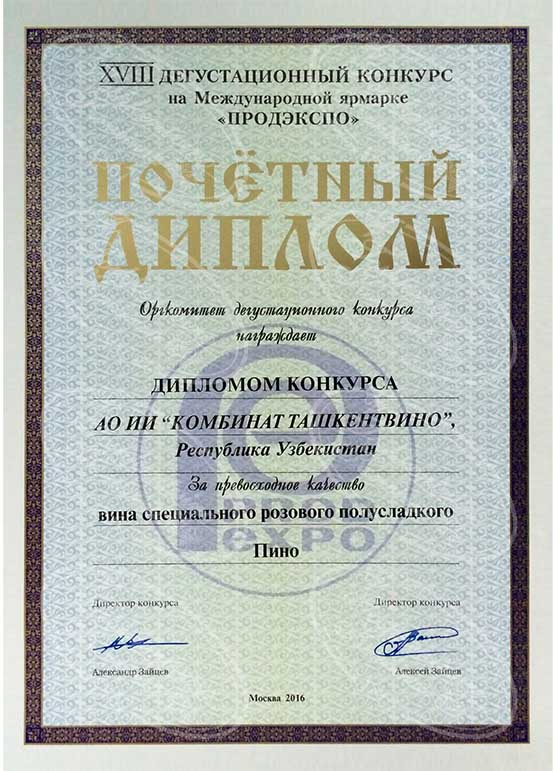 Диплом конкурса за вино Пино - Продэкспо 2016