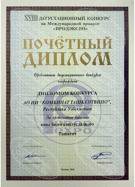Диплом конкурса за вино Ташкент - Продэкспо 2016