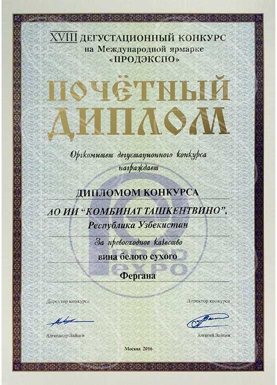 Диплом конкурса за вино Фергана - Продэкспо 2016