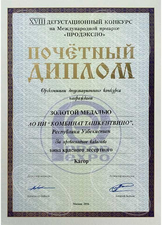 Золотая медаль за вино Кагор - Продэкспо 2016