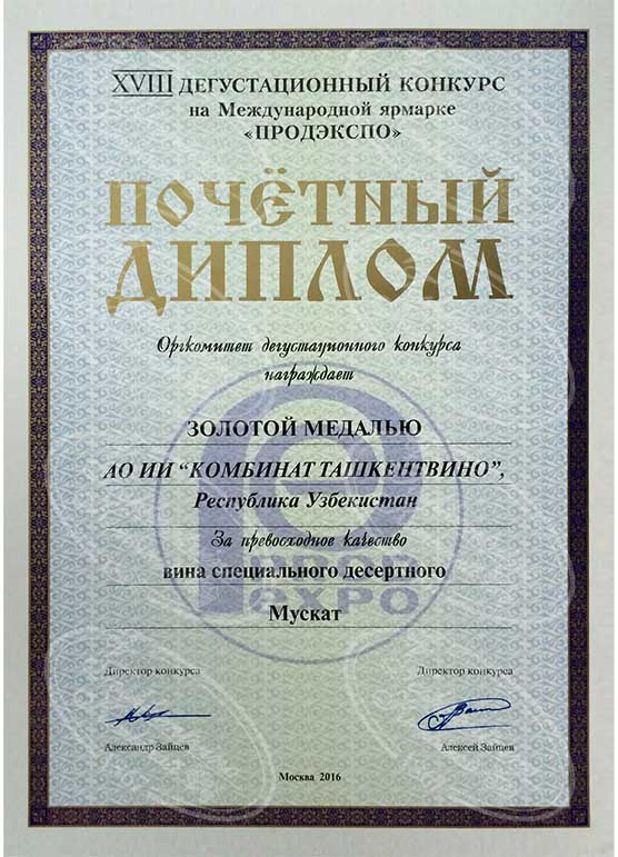 Золотая медаль за вино Мускат - Продэкспо 2016