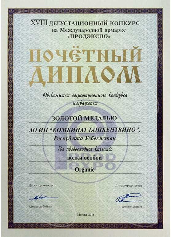 Золотая медаль за водку Органик - Продэкспо 2016