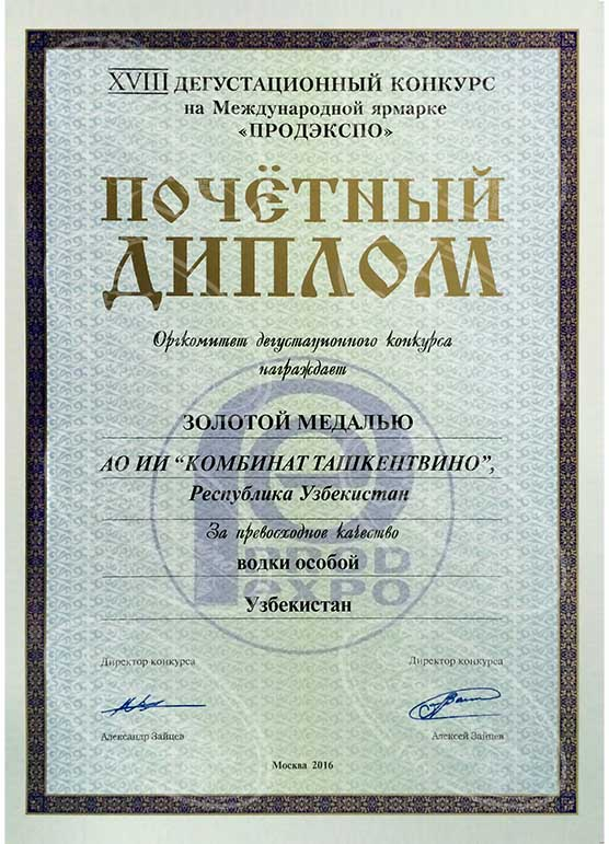 Золотая медаль за водку Узбекистан - Продэкспо 2016