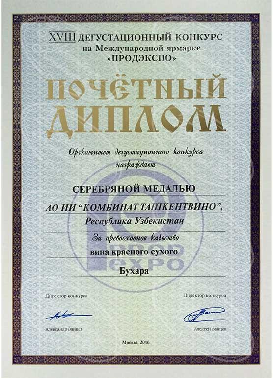 Серебряная медаль за вино Бухара - Продэкспо 2016