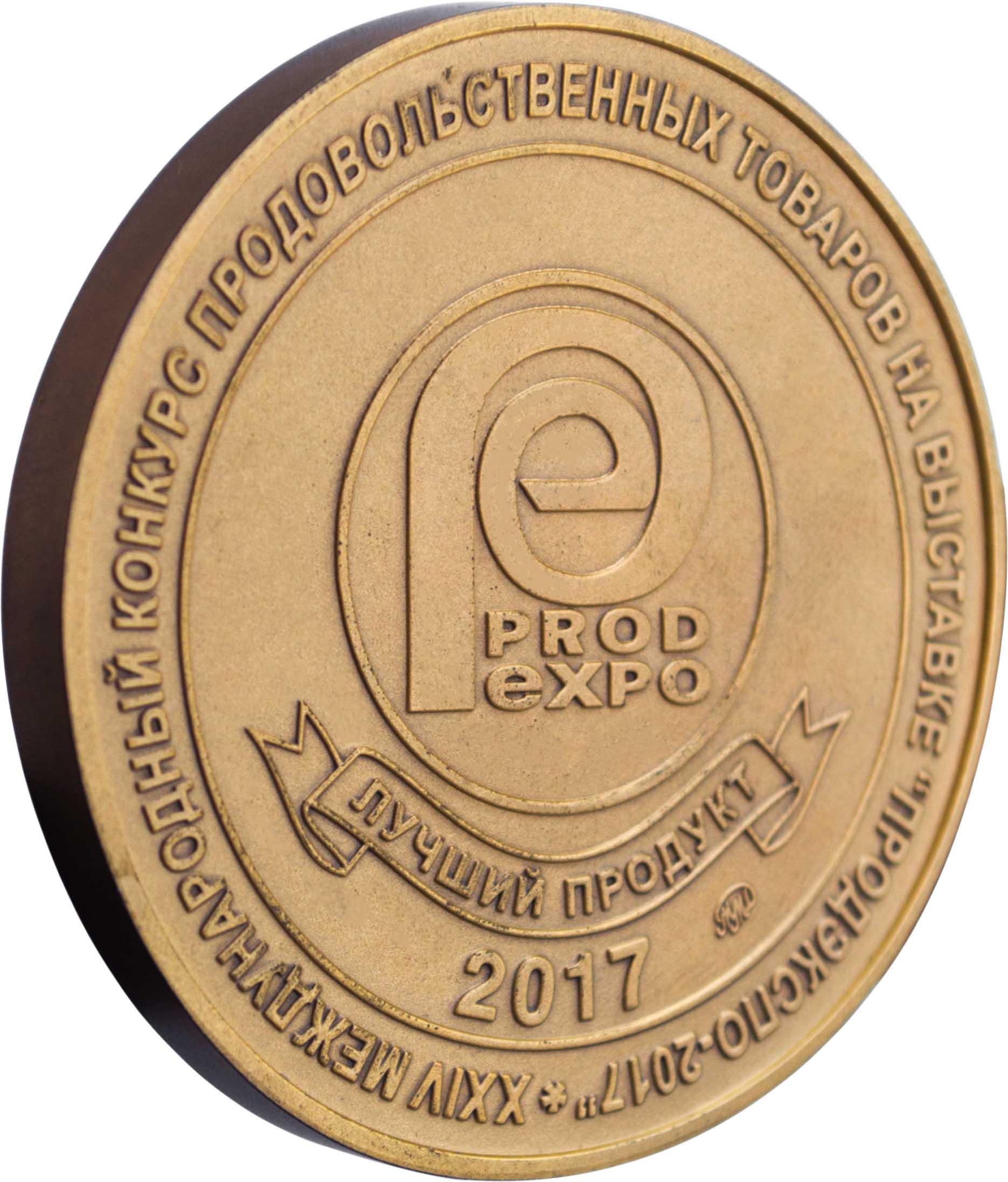 ПРОД ЭКСПО 2017 - Бронзовая медаль за Лучший продукт 2017 года