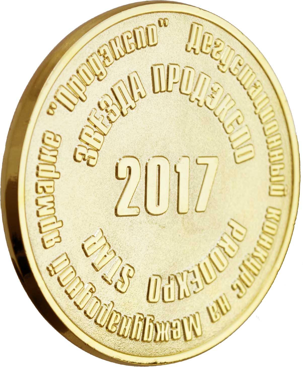 ЗВЕЗДА ПРОД ЭКСПО 2017 - за лучший вкус задняя сторона медали