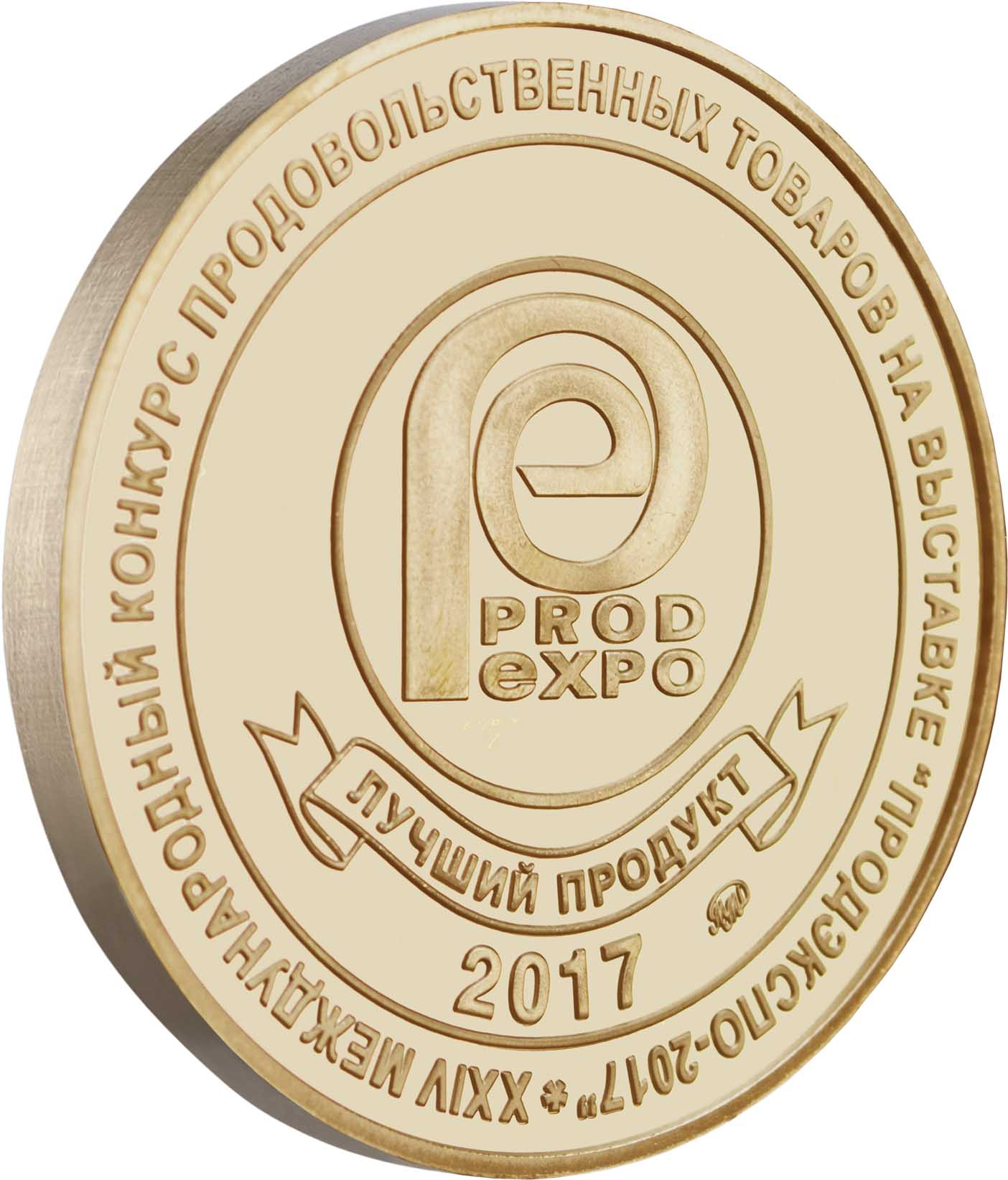 Лучший продукт ПРОД ЭКСПО 2017 - Золотая медаль