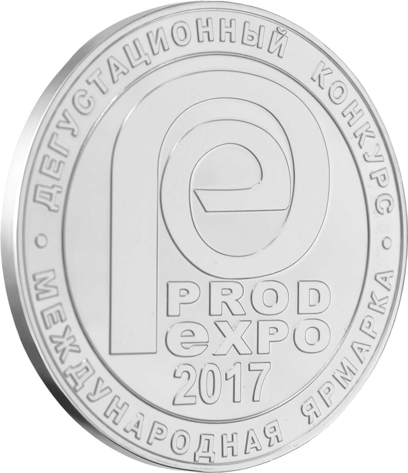 Дегустационный конкурс ПРОД ЭКСПО 2017 - Серебряная медаль
