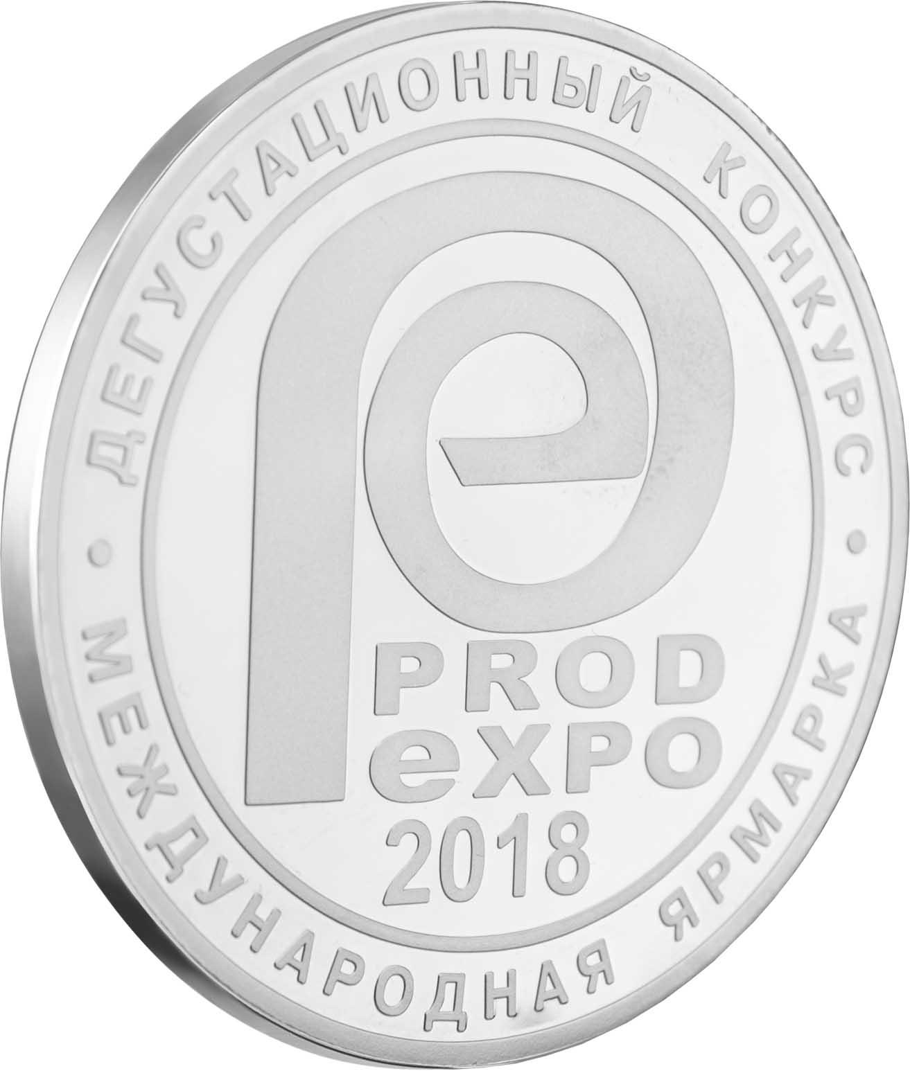 Дегустационный конкурс ПРОД ЭКСПО 2018 - Серебряная медаль