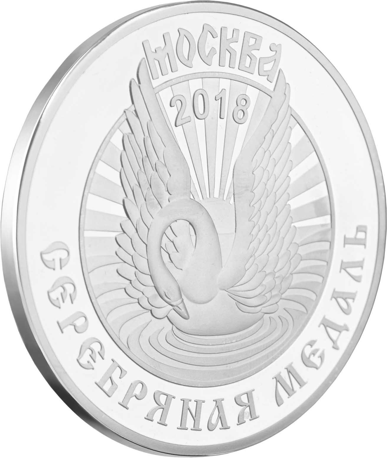 Дегустационный конкурс ПРОД ЭКСПО 2018 - Серебряная медаль задняя сторона